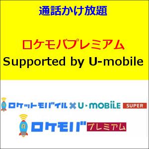 通話かけ放題「ロケモバプレミアム Supported by U-mobile」