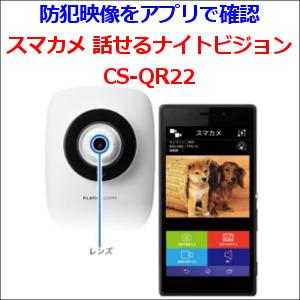 防犯映像をアプリで確認「スマカメ 話せるナイトビジョン CS-QR22」