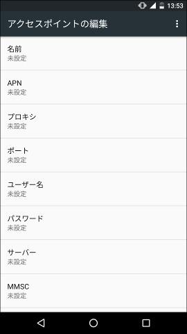 APN設定8