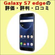 Galaxy S7 edgeの評価・評判・口コミ