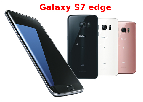 Galaxy S7 edge au版