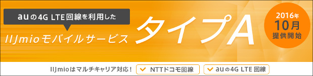 IIJmioモバイルサービス タイプA 提供開始