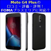 Moto G4 Plusの口コミ・評価・評判!FOMAプラスエリアに対応?