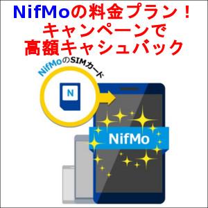NifMoの料金プラン!キャンペーンで高額キャシュバック