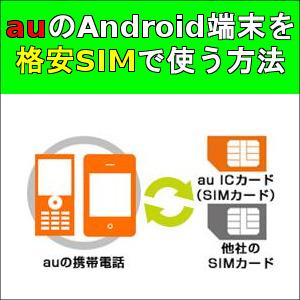 auのAndroid端末を格安SIMで使う方法