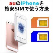 auのiPhoneを格安SIMで使う方法