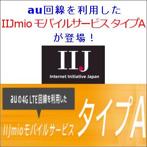 au回線を利用した「IIJmio モバイルサービス タイプA」が登場!