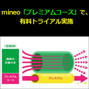 mineo「プレミアムコース」で、有料トライアル実施
