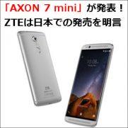 「AXON 7 mini」が発表!ZTEは日本での発売を明言