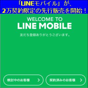 「LINEモバイル」が、2万契約限定の先行販売を開始!