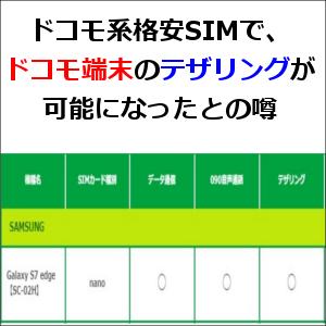 ドコモ系格安SIMで、ドコモ端末のテザリングが可能になったとの噂