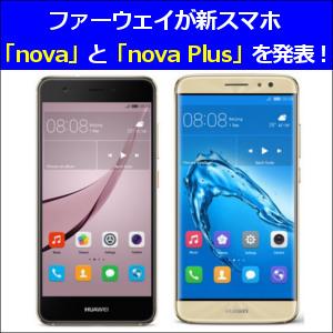 ファーウェイが新スマホ「nova」と「nova Plus」を発表!