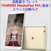 高性能タブレット「HUAWEI MediaPad M3」発表!スペック比較など