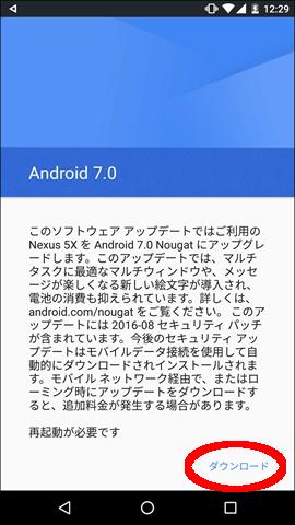 android-7-0-%e3%82%a2%e3%83%83%e3%83%97%e3%83%87%e3%83%bc%e3%83%88%e5%89%8d