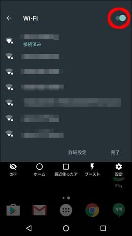 android-7-0-%e5%a4%89%e6%9b%b4%e7%82%b9-wi-fi%e9%80%9a%e4%bf%a1-%e3%82%aa%e3%83%954