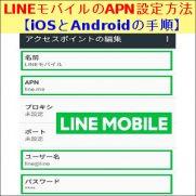 LINEモバイルのAPN設定方法 【iOSとAndroidの手順】