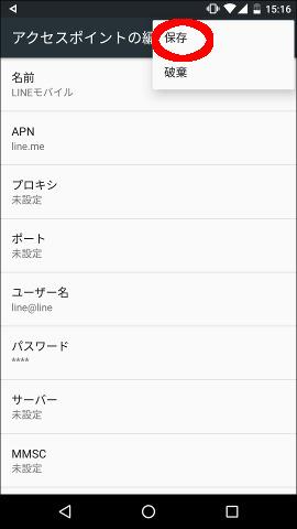 LINEモバイル APN設定9