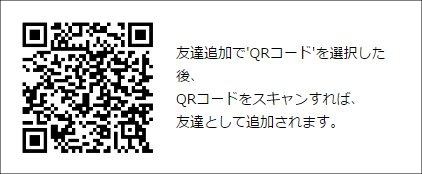 LINEモバイル QRコード