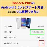 honor6 PlusのAndroid 6.0アップデート方法!B336では更新できない