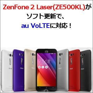 zenfone-2-laserze500kl%e3%81%8c%e3%82%bd%e3%83%95%e3%83%88%e6%9b%b4%e6%96%b0%e3%81%a7%e3%80%81au-volte%e3%81%ab%e5%af%be%e5%bf%9c%ef%bc%81