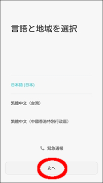 honor6-plus-android%ef%bc%95-%ef%bc%91-%ef%bc%91%e5%88%9d%e6%9c%9f%e8%a8%ad%e5%ae%9a1