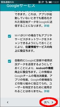 honor6-plus-android%ef%bc%95-%ef%bc%91-%ef%bc%91%e5%88%9d%e6%9c%9f%e8%a8%ad%e5%ae%9a13