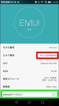 honor6-plus-android%ef%bc%95-%ef%bc%91-%ef%bc%91%e5%88%9d%e6%9c%9f%e8%a8%ad%e5%ae%9a16