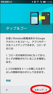 honor6-plus-android%ef%bc%95-%ef%bc%91-%ef%bc%91%e5%88%9d%e6%9c%9f%e8%a8%ad%e5%ae%9a8