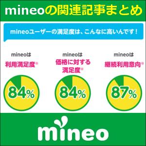 mineo%e3%81%ae%e3%81%be%e3%81%a8%e3%82%81