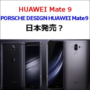 %e3%80%8chuawei-mate-9%e3%80%8d%e3%81%a8%e3%80%8cporsche-design-huawei-mate-9%e3%80%8d%e3%81%8c%e6%97%a5%e6%9c%ac%e7%99%ba%e5%a3%b2%ef%bc%9f
