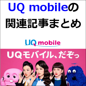 uq-mobile%e3%81%ae%e3%81%be%e3%81%a8%e3%82%81