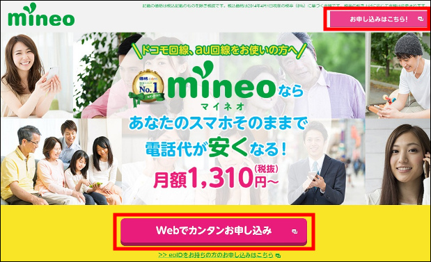 mineo-%e7%94%b3%e3%81%97%e8%be%bc%e3%81%bf%e6%96%b9%e6%b3%95mnp1%e7%94%bb%e5%83%8f
