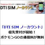 「DTI SIM ノーカウント」優先受付が開始!ポケモンGOの通信料が無料