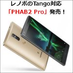 レノボのTango対応「PHAB2 Pro」が、いよいよ発売へ!ARの世界