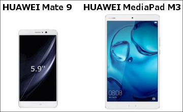 %e3%80%8chuawei-mate-9%e3%80%8d%e3%81%a8%e3%80%8chuawei-mediapad-m3%e3%80%8d
