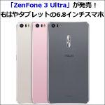 「ZenFone 3 Ultra」が発売!もはやタブレットの6.8インチスマホ
