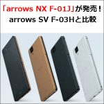 「arrows NX F-01J」が発売!arrows SV F-03Hと比較