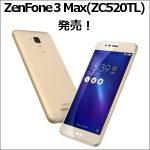 4100mAhのバッテリーを搭載する、ZenFone 3 Max(ZC520TL)が発売