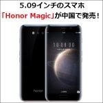 5.09インチのスマホ「Honor Magic」が中国でリリース!スペック詳細