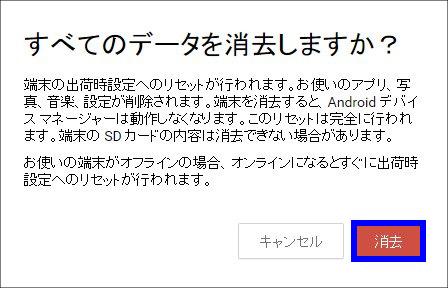 android%e3%83%87%e3%83%90%e3%82%a4%e3%82%b9%e3%83%9e%e3%83%8d%e3%83%bc%e3%82%b8%e3%83%a3%e3%83%bc2