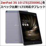 ZenPad 3S 10 LTE(Z500KL)をスペック比較!LTE対応タブレット