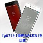 gooのスマホ「g07」(Covia CP-J55a)が発売!「雷神 RAIJIN」と比較
