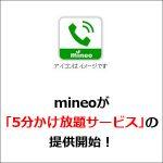 mineoが「5分かけ放題サービス」の提供開始!