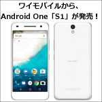 ワイモバイルから、Android One「S1」が発売!前機種とスペック比較