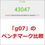 「g07」のベンチマーク!HUAWEI P9 liteとZenFone 3(ZE520KL)で比較