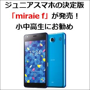 ジュニアスマホの決定版「miraie f」が発売!小中高生にお勧め