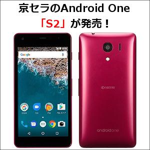 京セラのAndroid One「S2」が発売!「S1」とスペック比較してみた