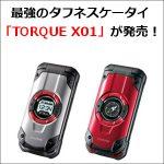 最強のタフネスケータイ「TORQUE X01」が発売!