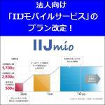 法人向け「IIJモバイルサービス」のプラン改定!7GBは10GBに増量