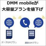 DMM mobileが大容量プランを値下げ!他社に対抗
